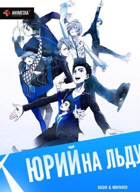Постер аниме Yuri!!! on Ice