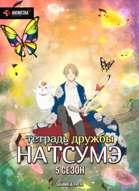 Онлайн аниме Тетрадь дружбы Нацумэ