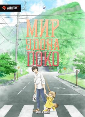 Постер аниме Udon no Kuni no Kiniro Kemari
