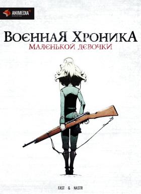 Онлайн аниме Военная хроника маленькой девочки