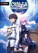Постер Fate/Grand Order: First Order