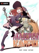 Постер Little Witch Academia