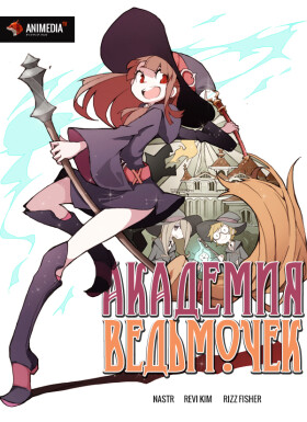 Онлайн аниме Академия ведьмочек