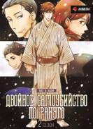 Постер Shouwa Genroku Rakugo Shinjuu
