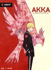 poster ACCA: 13-ku Kansatsu-ka
