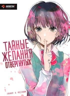 Постер аниме Тайные желания отвергнутых