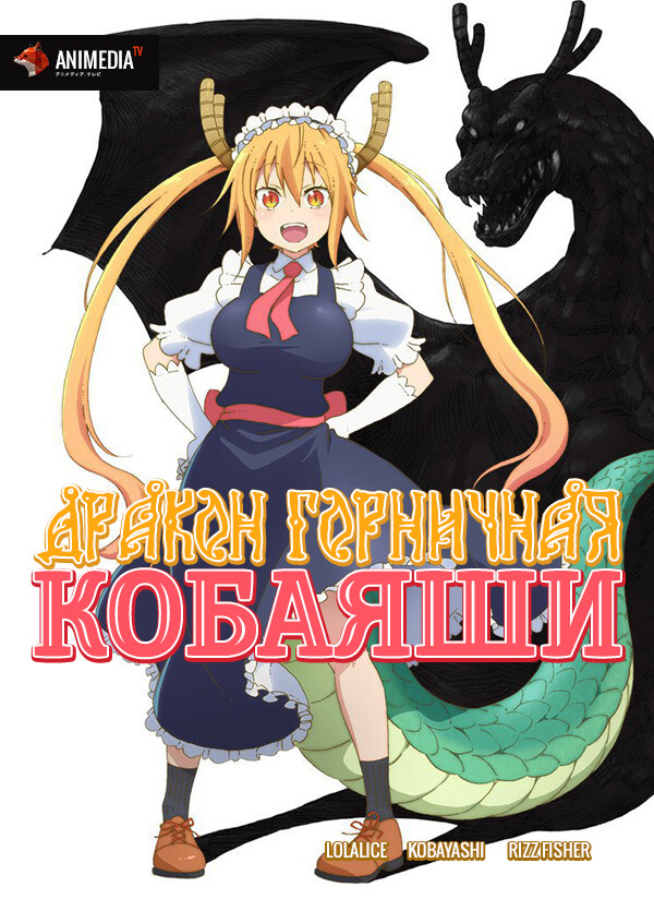 Онлайн Дракон-горничная Кобаяши