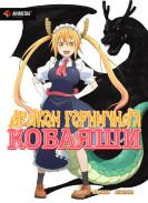 Смотреть онлайн Дракон-горничная Кобаяши