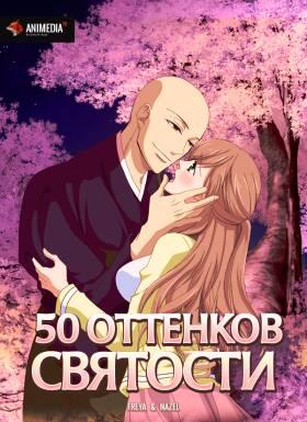 Постер аниме 50 оттенков святости