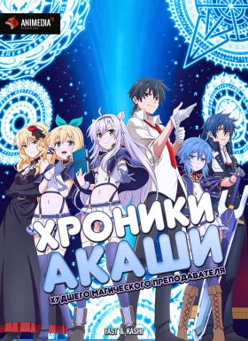 Онлайн аниме Хроники Акаши — худшего магического преподавателя