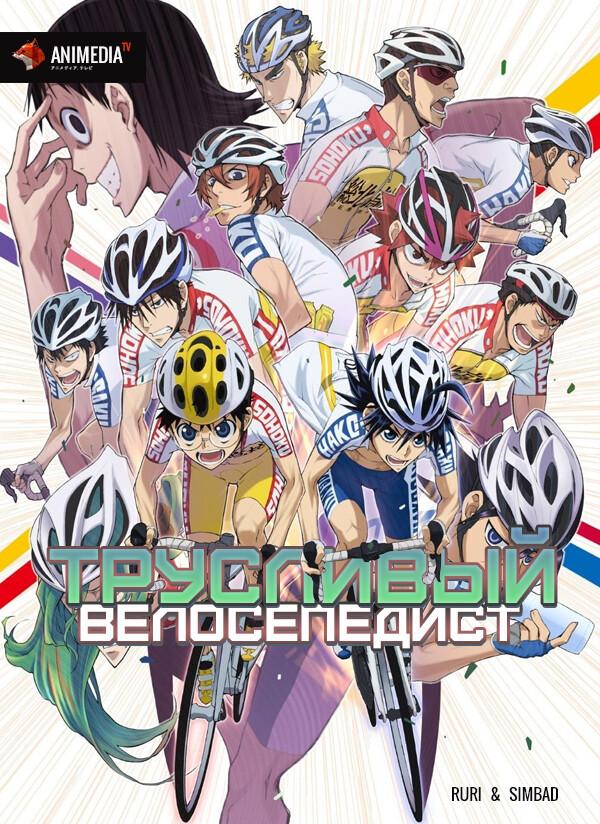 Онлайн Трусливый велосипедист: Новое поколение