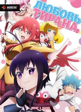 Постер аниме Любовь тирана