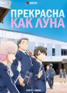 Постер Tsuki ga Kirei