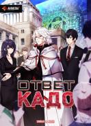 Постер Seikaisuru Kado