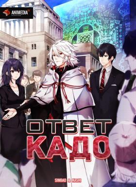 Постер аниме Seikaisuru Kado