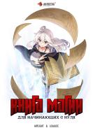 Постер Zero kara Hajimeru Mahou no Sho