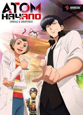 Постер аниме Атом: Начало
