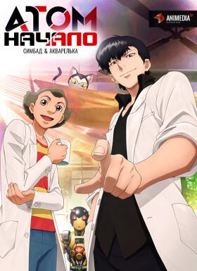Постер аниме Atom: The Beginning