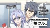 Скриншот аниме Влюблённые учёные и научное доказательство любви