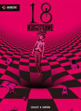 Постер аниме Измерение 18