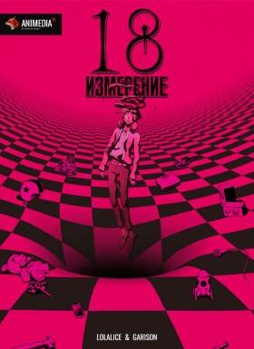 Постер аниме 18if