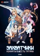 Постер Rokujouma no Shinryakusha