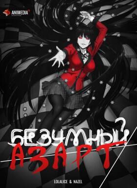 Постер аниме Безумный азарт