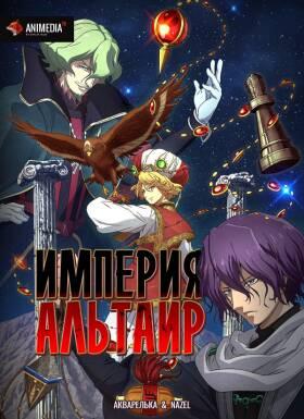 Постер аниме Империя Альтаир