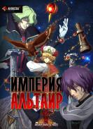 Постер Shoukoku no Altair