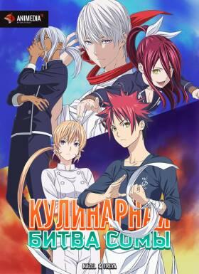Постер аниме Кулинарная битва Сомы