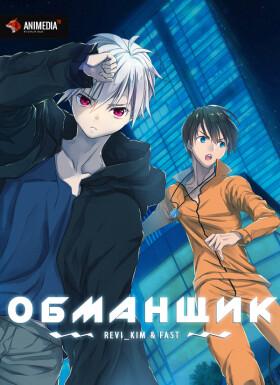 Онлайн аниме Обманщик: «Юные детективы» Рампо Эдогавы