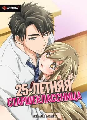 Постер аниме 25-летняя старшеклассница