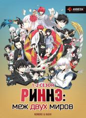 poster Kyoukai no Rinne