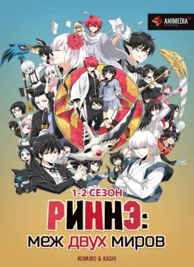 Постер аниме Риннэ: Меж двух миров