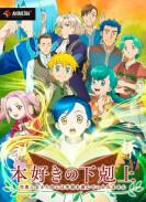 Постер Honzuki no Gekokujou: Shisho ni Naru Tame ni wa Shudan wo Erandeiraremasen