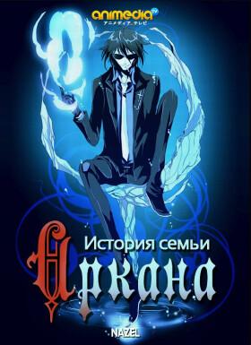 Онлайн аниме История Семьи Аркана