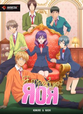 Постер аниме Watashi ga Motete Dousunda