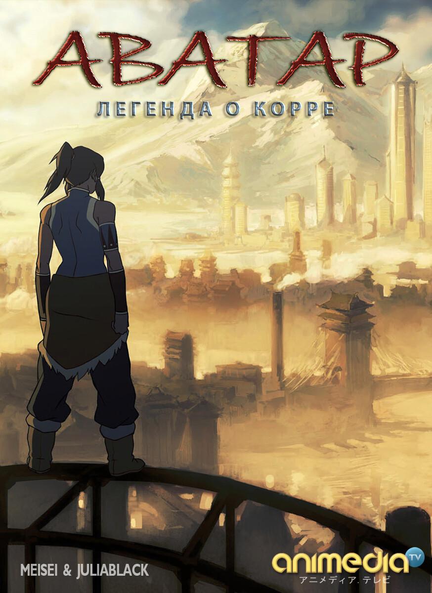 Онлайн Аватар: Легенда о Корре