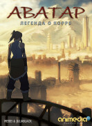 Постер The Legend of Korra