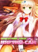 Постер Haiyore! Nyaruko-san