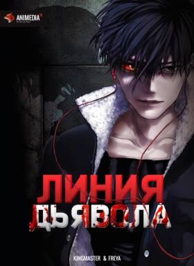 Постер аниме Линия Дьявола