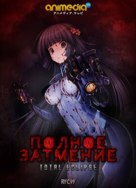 Постер аниме Полное Затмение