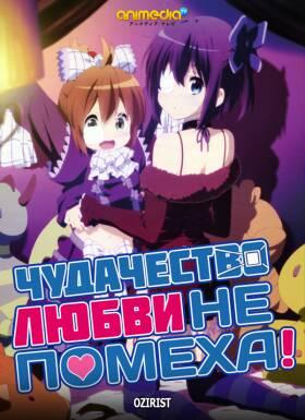 Постер аниме Чудачество Любви не Помеха!