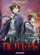 Постер Zetsuen no Tempest
