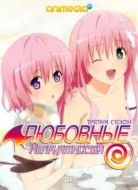 Постер аниме Любовные Неприятности: Тьма