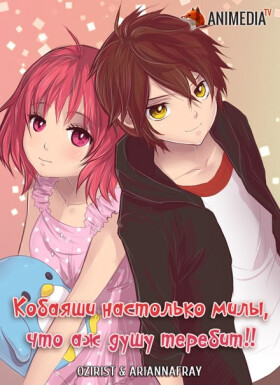 Онлайн аниме Кобаяши настолько милы, что теребит!!