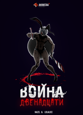 Постер аниме Война двенадцати