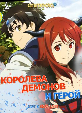 Онлайн аниме Королева Демонов и Герой