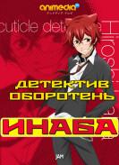 Постер Cuticle Tantei Inaba