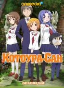 Постер Kotoura-san